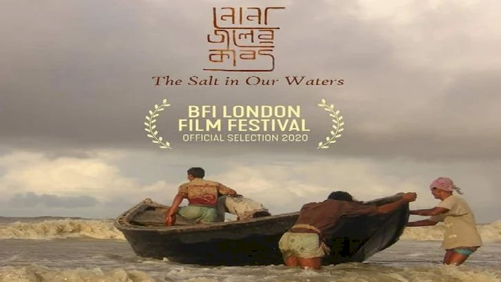 বুসান আন্তর্জাতিক চলচ্চিত্র উৎসবে নোনাজলের কাব্য